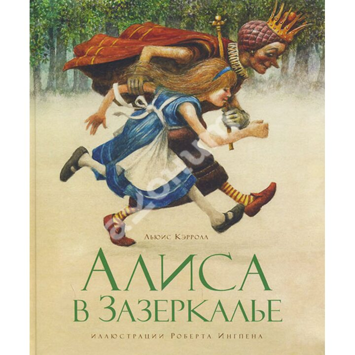 Алиса в Зазеркалье - Льюис Кэрролл (978-5-389-09253-2)