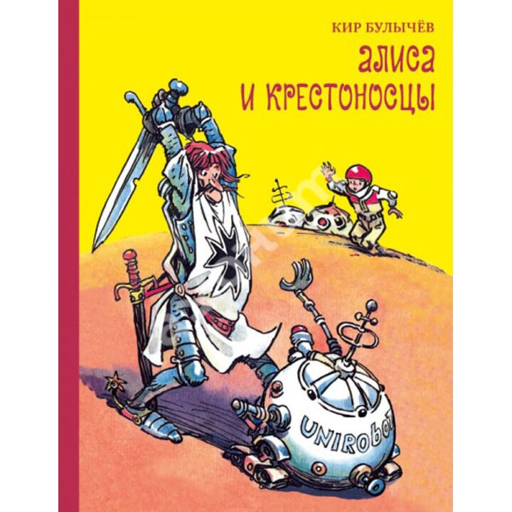 Алиса и крестоносцы - Кир Булычев (978-5-91045-711-3)