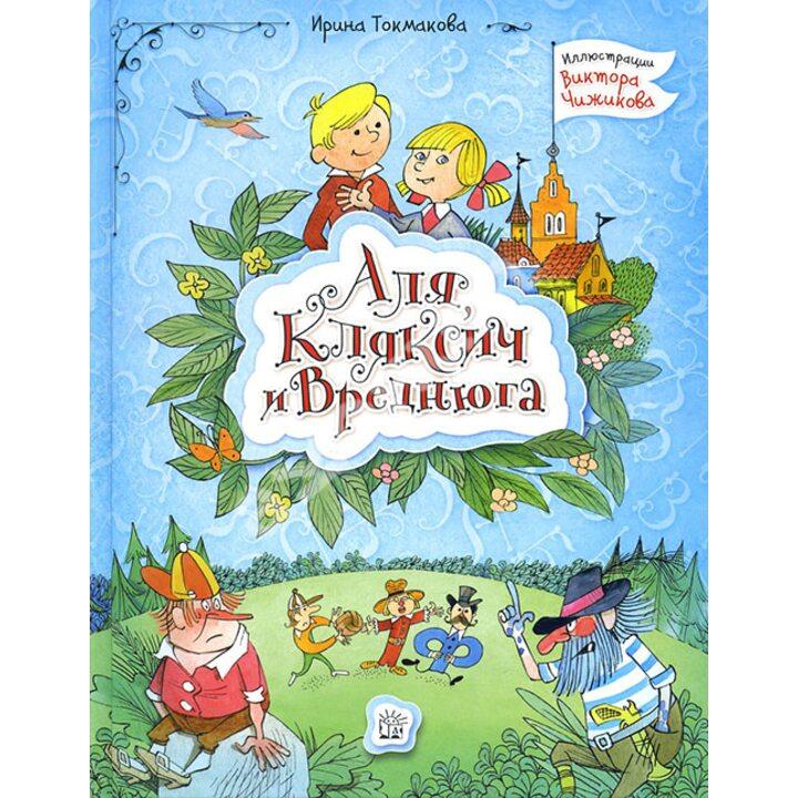 Аля, Кляксич и Вреднюга - Ирина Токмакова (978-5-9287-2400-9)