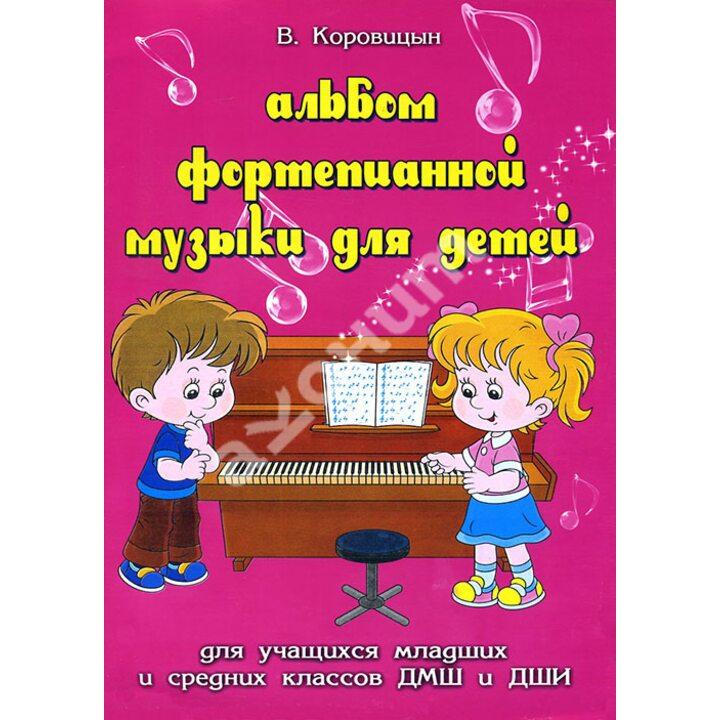 Альбом фортепианной музыки для детей. Для учащихся младших и средних классов ДМШ и ДШИ - Владимир Коровицын (979-0-66003-386-9)