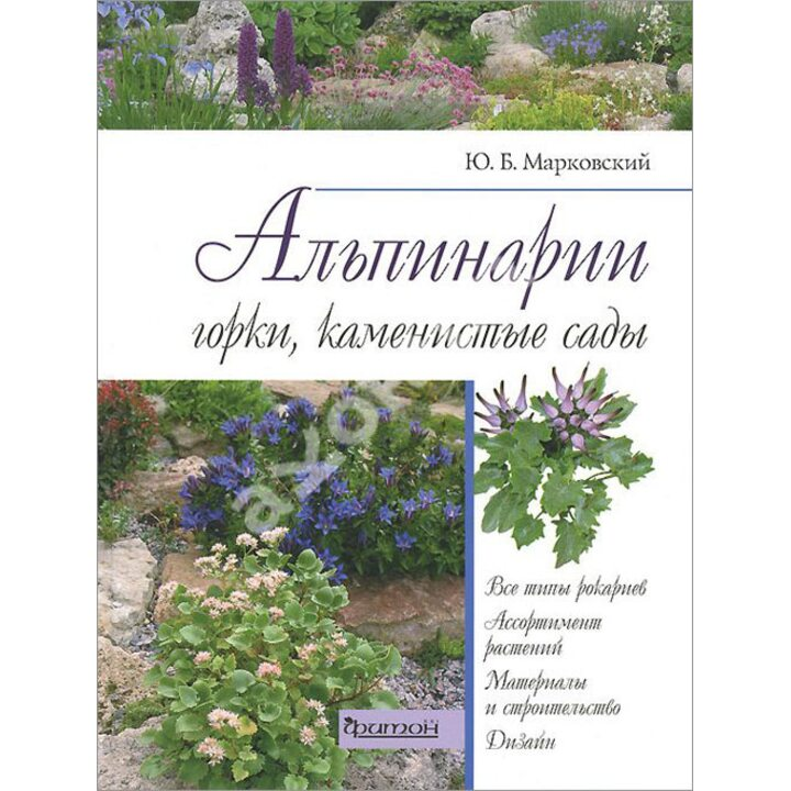 Альпинарии, горки, каменистые сады - Юрий Марковский (978-5-906171-72-6)