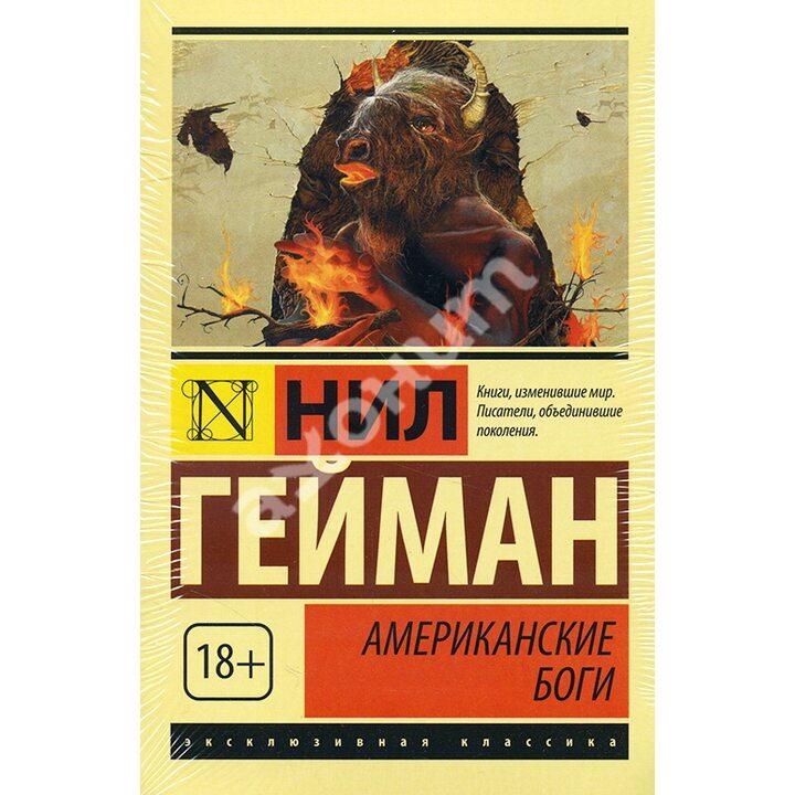 Американские боги - Нил Гейман (978-5-17-096766-7)