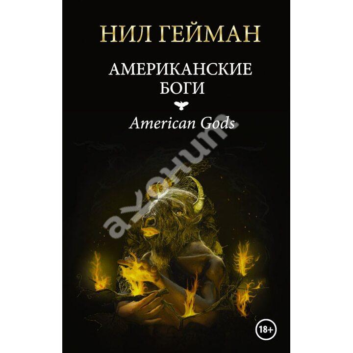 Американские боги - Нил Гейман (978-5-17-084620-7)
