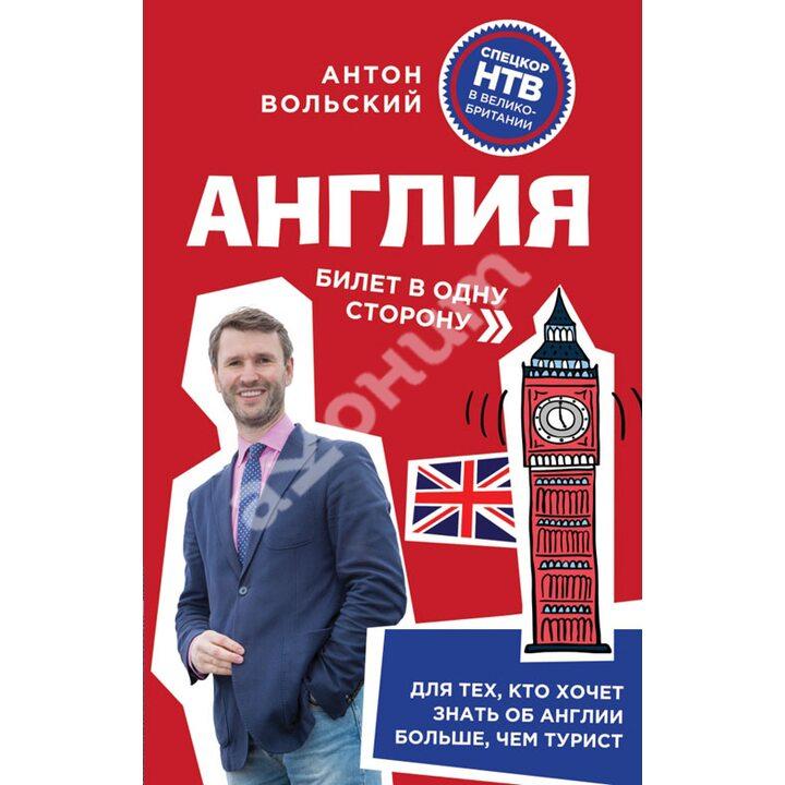 Англия. Билет в одну сторону - Антон Вольский (978-5-699-71028-7)