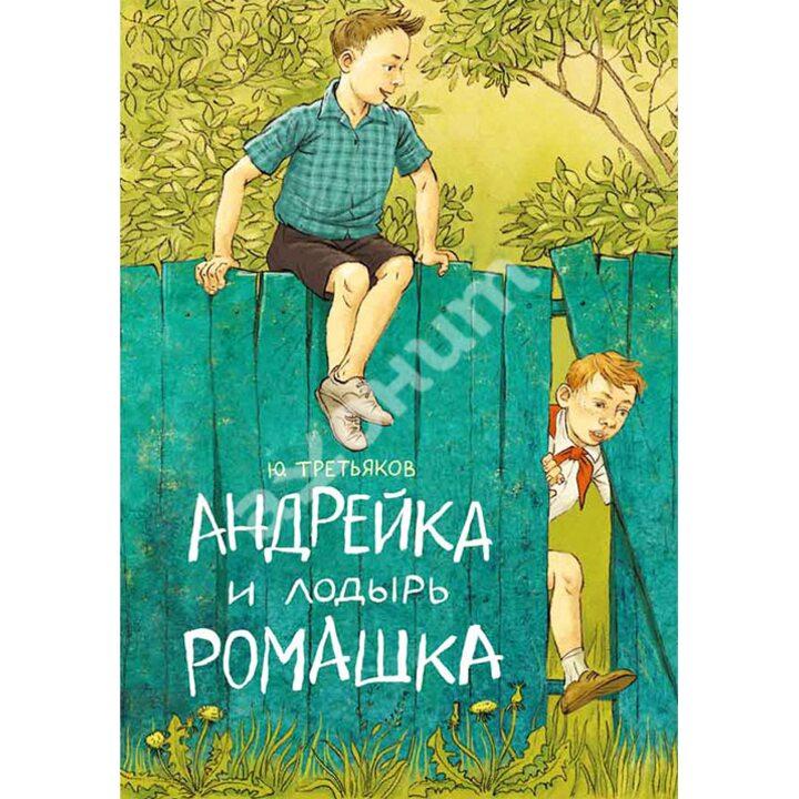 Андрейка и лодырь Ромашка - Юрий Третьяков (978-5-9268-1763-5)