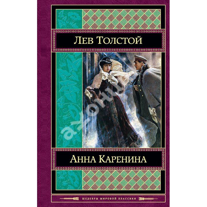 Анна Каренина - Лев Толстой (978-5-699-65467-3)
