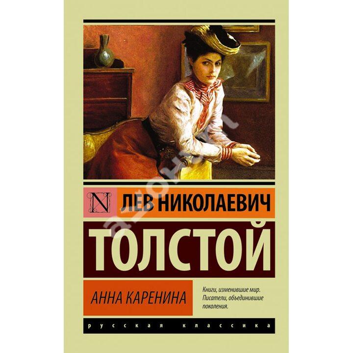 Анна Каренина - Лев Толстой (978-5-17-087888-8)