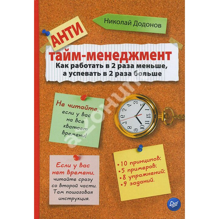 Антитайм-менеджмент. Как работать в 2 раза меньше, а успевать в 2 раза больше - Николай Додонов (978-5-4461-0291-4)