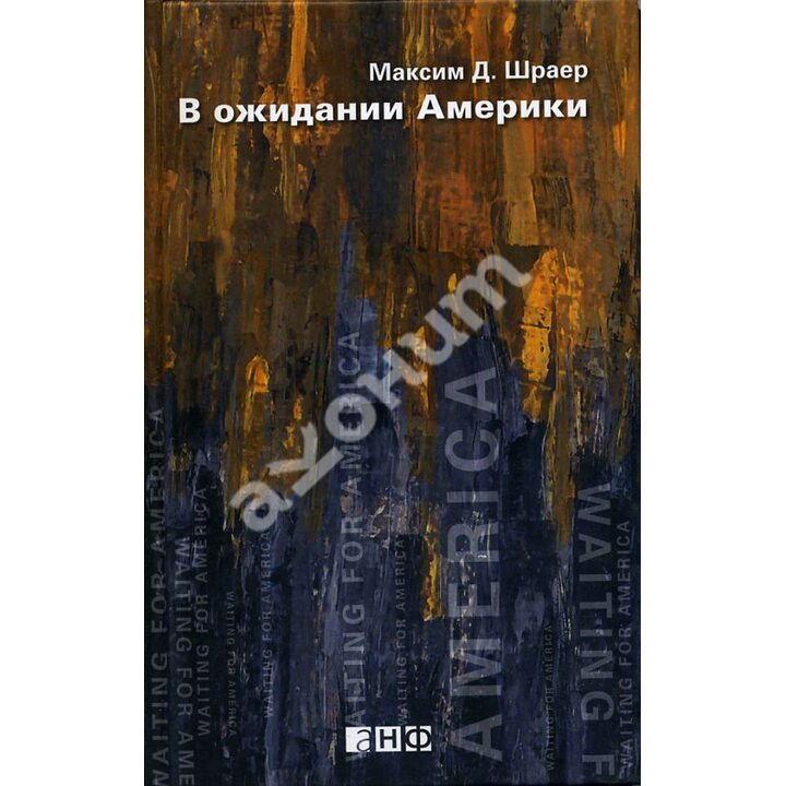 В ожидании Америки - Максим Д. Шраер (978-5-91671-210-0)