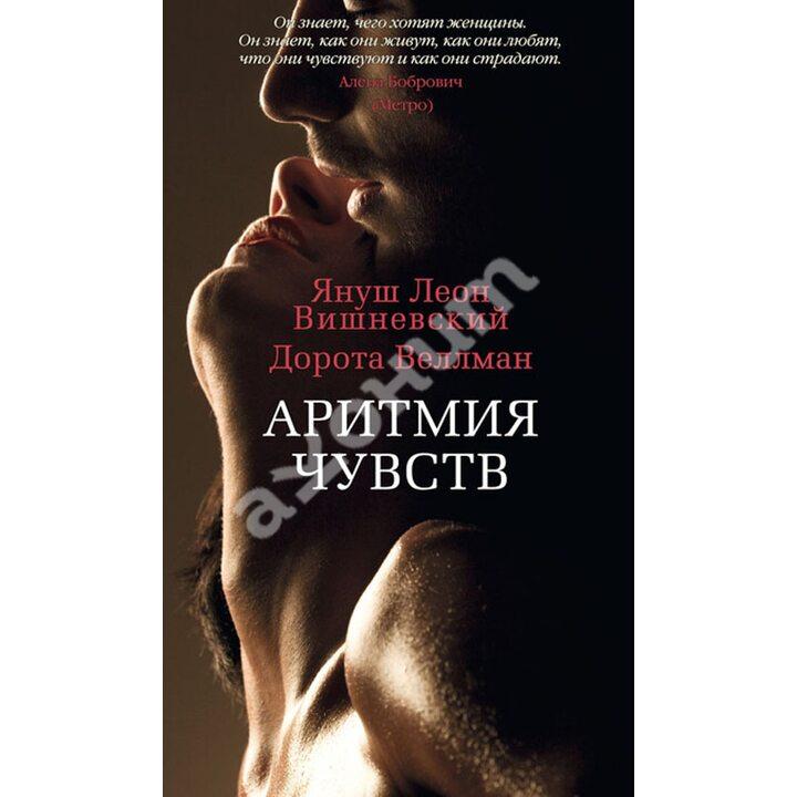 Аритмия чувств - Дорота Веллман, Януш Леон Вишневский (978-5-389-08825-2)