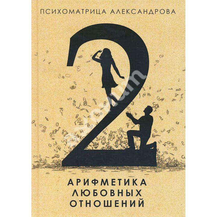 Арифметика любовных отношений - Александр Александров (978-5-386-08123-2)