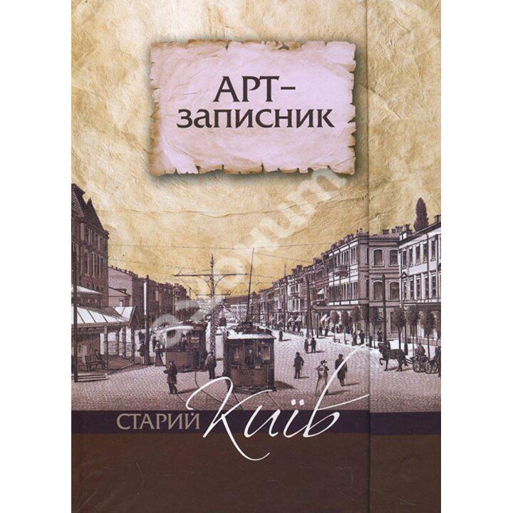 Арт-записник «Старий Київ» -