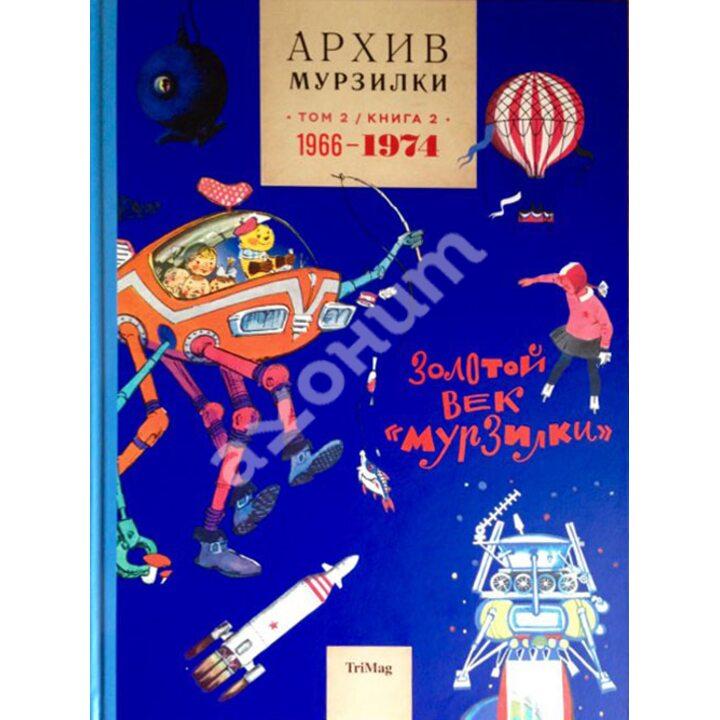 Архив Мурзилки. Том 2. Золотой век «Мурзилки». Книга 2. 1966-1974 - (978-5-901666-94-4)
