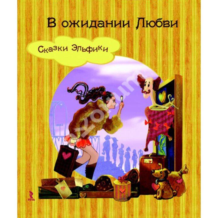 В ожидании любви - Ирина Семина (978-5-9268-1063-6)