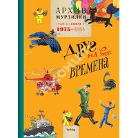 Архив Мурзилки. Том 3. Друг на все времена. Книга 1. 1975-1984