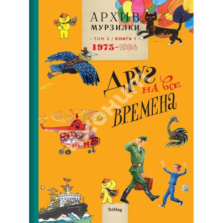 Архив Мурзилки. Том 3. Друг на все времена. Книга 1. 1975-1984 - (978-5-901666-96-8)