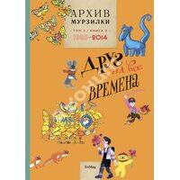 Архив Мурзилки. Том 3. Друг на все времена. Книга 2. 1985-2014