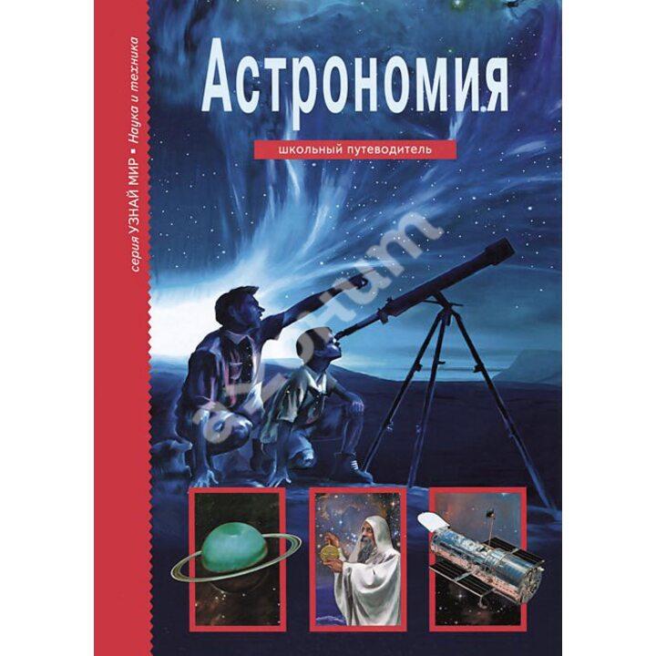 Астрономия - Сергей Афонькин (978-5-91233-387-3)
