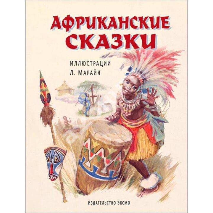 Африканские сказки - (978-5-699-77603-0)