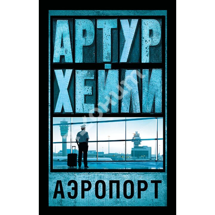 Аэропорт - Артур Хейли (978-5-17-089949-4)