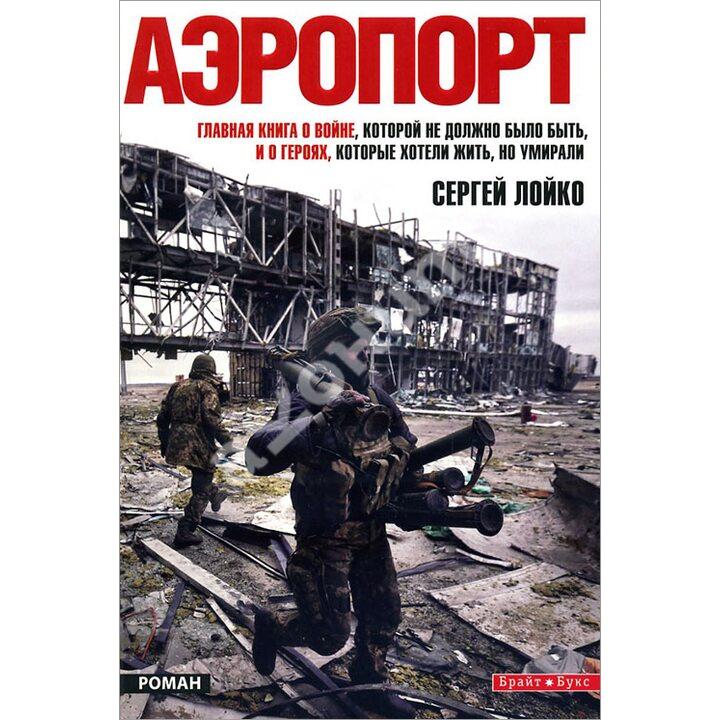 Аэропорт - Сергей Лойко (978-966-2665-67-3)