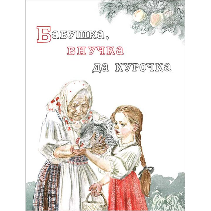 Бабушка, внучка да курочка - (978-5-9268-1930-1)