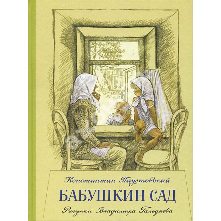Бабушкин сад - Константин Паустовский (978-5-4335-0198-0)