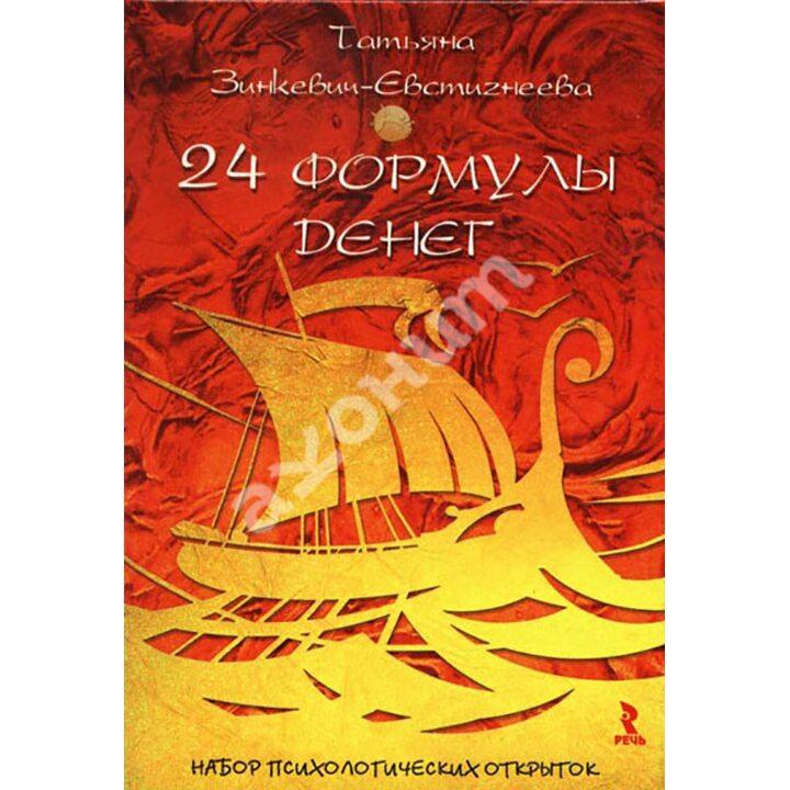 24 формулы денег. Игра для взрослых - Татьяна Зинкевич-Евстигнеева (978-5-9268-1395-8)