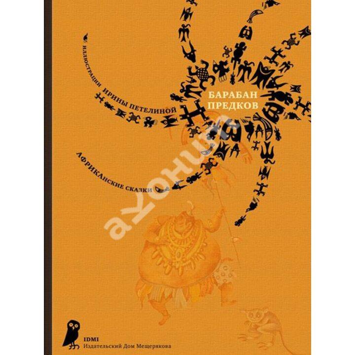 Барабан предков. Африканские сказки - (978-5-91045-365-8)