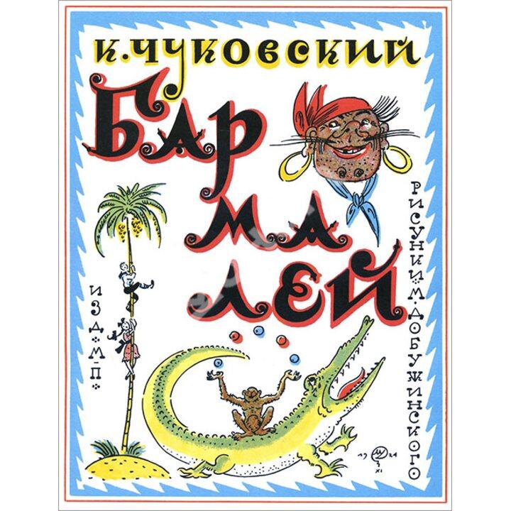 Бармалей - Корней Чуковский (978-5-00041-169-8)