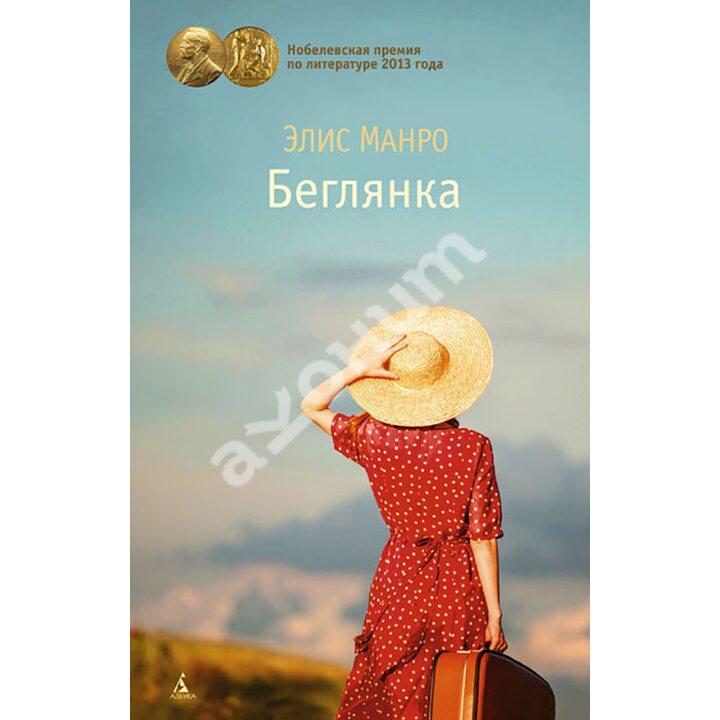Беглянка - Элис Манро (978-5-389-09479-6)