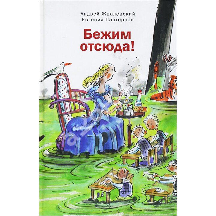 Бежим отсюда! - Андрей Жвалевский, Евгения Пастернак (978-5-9691-1407-4)