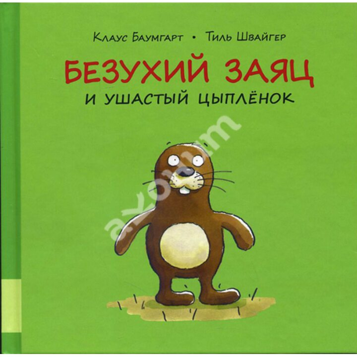 Безухий заяц и ушастый цыпленок - Клаус Баумгарт, Тиль Швайгер (978-5-00041-129-2)