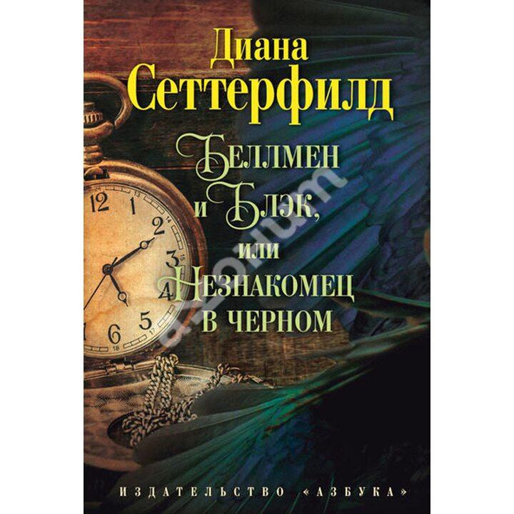 Беллмен и Блэк, или Незнакомец в черном - Диана Сеттерфилд (978-5-389-07620-4)