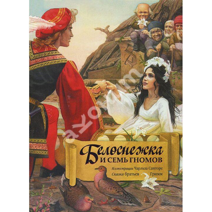 Белоснежка и семь гномов - Вильгельм Гримм, Якоб Гримм (978-5-98124-662-3)