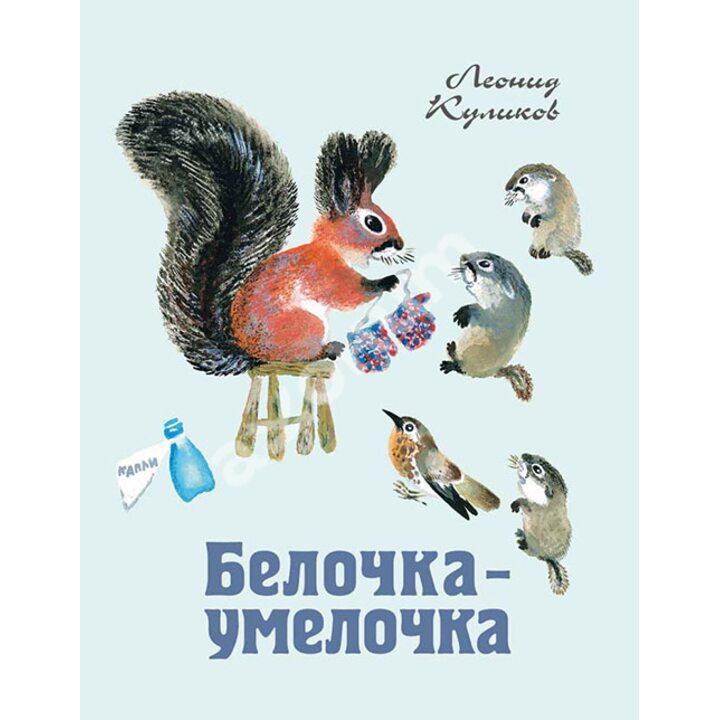 Белочка-умелочка - Леонид Куликов (978-5-9268-1918-9)