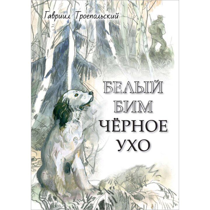 Белый Бим Чёрное ухо - Гавриил Троепольский (978-5-9268-1707-9)