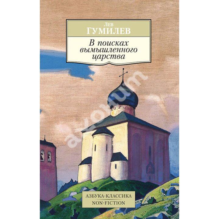В поисках вымышленного царства - Лев Гумилев (978-5-389-08114-7)