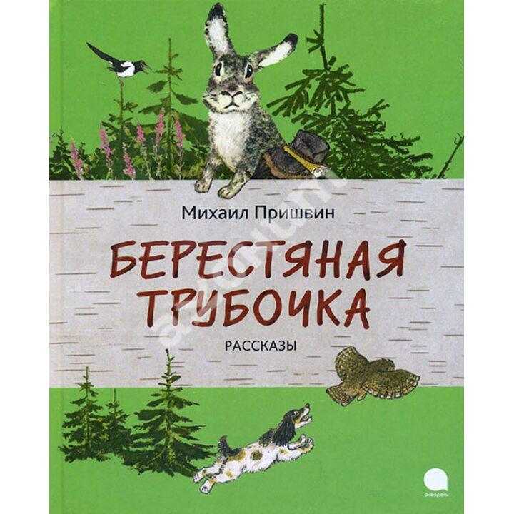 Берестяная трубочка - Михаил Пришвин (978-5-4453-0984-0)