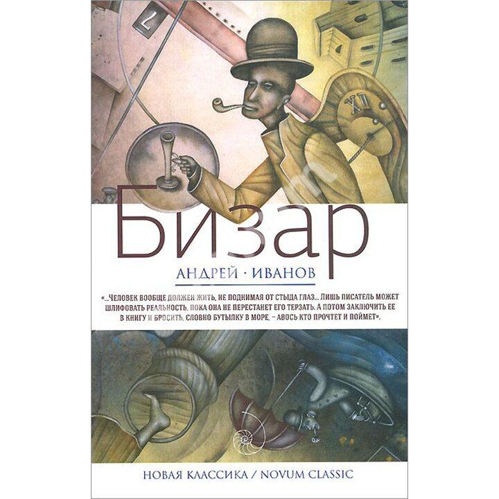 Бизар - Андрей Иванов (978-5-386-07775-4)