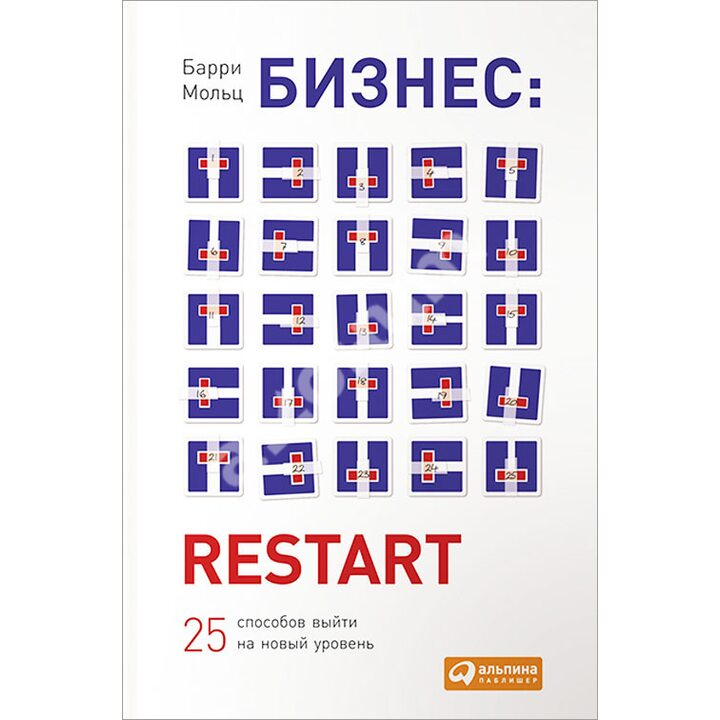 Бизнес: Restart. 25 способов выйти на новый уровень - Барри Мольц (978-5-9614-4898-6)