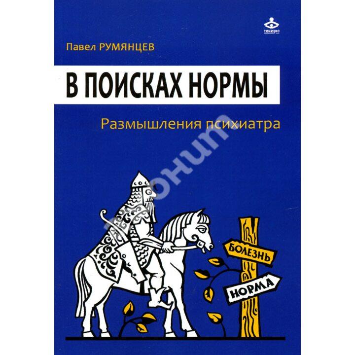 В поисках нормы. Размышления психиатра - Павел Румянцев (978-5-98563-362-7)