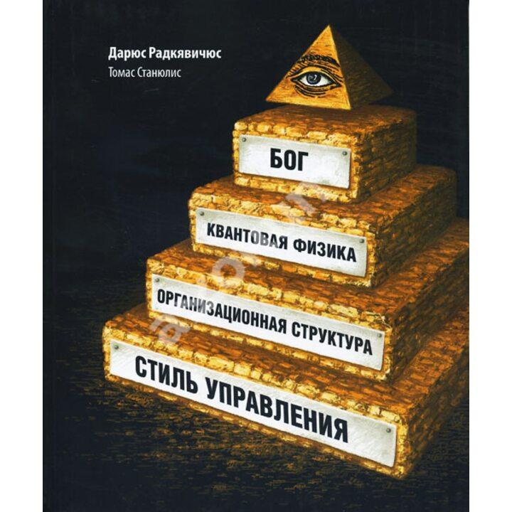 Бог, квантовая физика, организационная структура и стиль управления - Дарюс Радкявичюс, Томас Станюлис (978-5-9614-4630-2)
