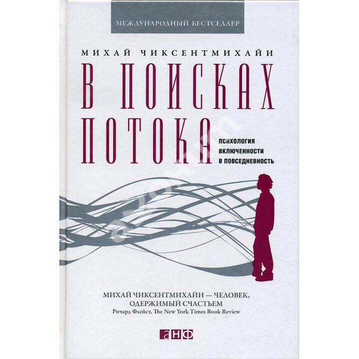 В поисках потока. Психология включенности в повседневность - Михай Чиксентмихайи (978-5-91671-647-4)