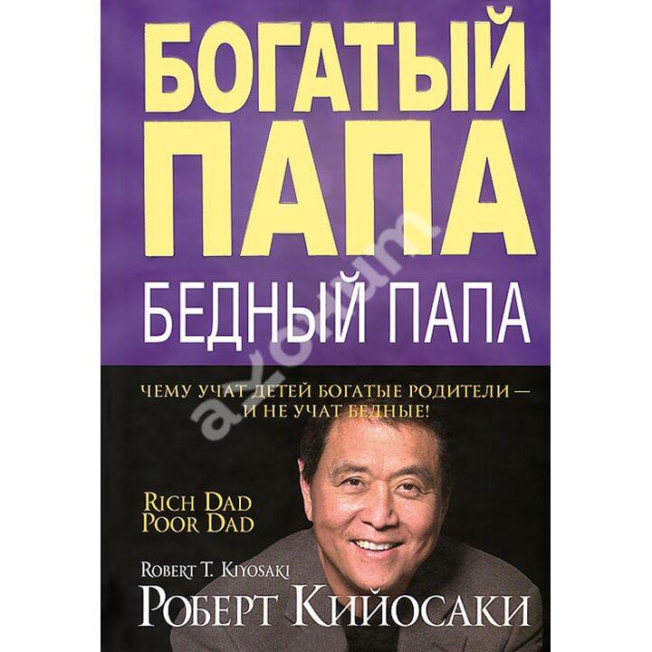 Богатый папа, бедный папа - Роберт Кийосаки (978-985-15-2437-8)