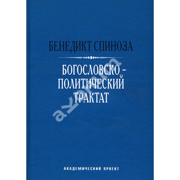Богословско-политический трактат - Бенедикт Спиноза (978-5-8291-1777-1)