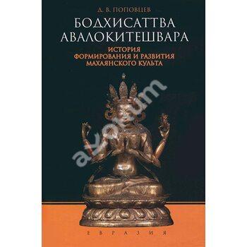 Бодхисаттва Авалокитешвара . Історія формування і розвитку махаянского культу