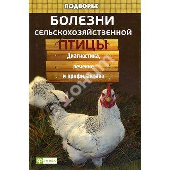 Хвороби сільськогосподарської птиці . Діагностика , лікування та профілактика