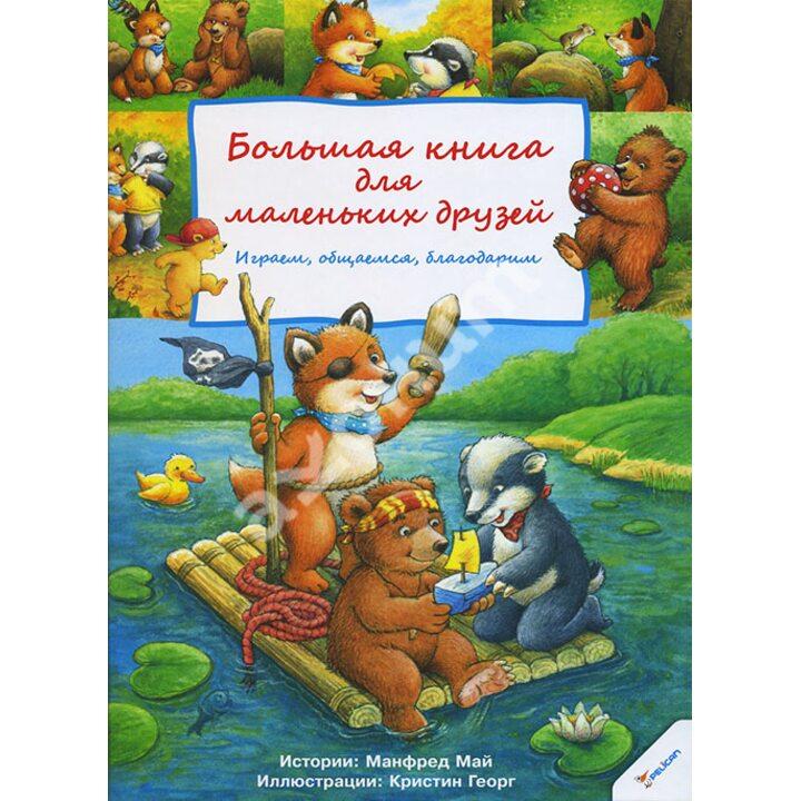 Большая книга для маленьких друзей - Манфред Май (978-617-7203-41-3)