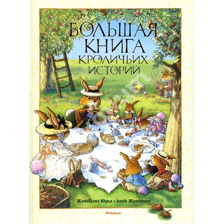 Большая книга кроличьих историй - Женевьева Юрье (978-5-389-10118-0)